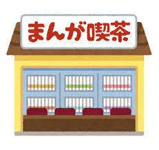 深 江橋 漫画 喫茶