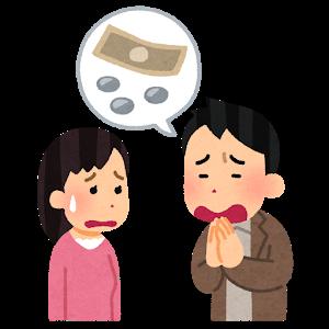 【マジか…】兄弟から金貸してくれとメッセージきたんやがwwwww