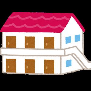 【疑問】アパートって築年数浅くても安いけど何でなの?