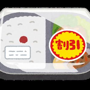 【疑問】廃棄の弁当って何で貰っちゃだめなの?www